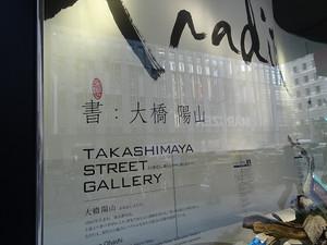 大橋陽山さん 個展「心花」 日本...